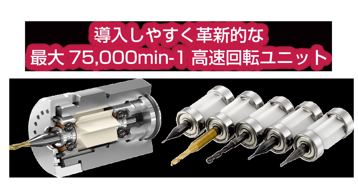 Toodle© Spindles トゥードゥル© スピンドル ー 導入しやすく 革新的な最大75,000min-1高速回転ユニット
