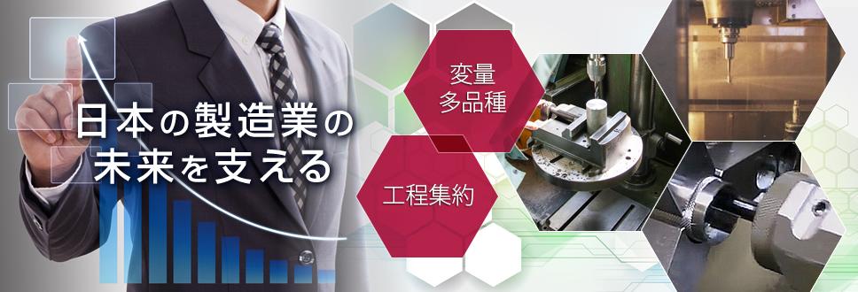 日本の製造業の未来を支える